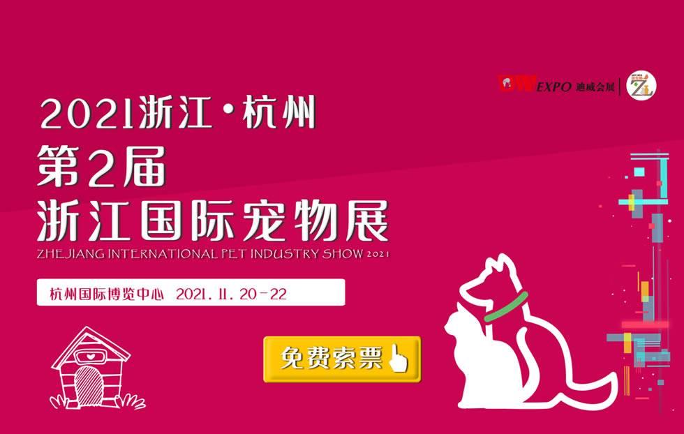 杭州宠物展